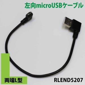 両端L型 l字 左向microUSB 左向USB-A ケーブル20cm クイックチャージ急速充電対応ケーブル|ovalmultimedia