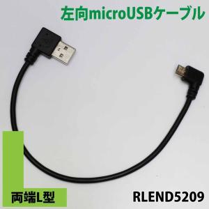 両端L型 l字 左向microUSB 右向USB-A ケーブル20cm クイックチャージ急速充電対応ケーブル|ovalmultimedia