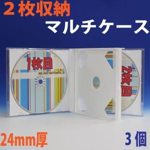 PS24mm厚2枚収納マルチCDケース ホワイト 3個|ovalmultimedia