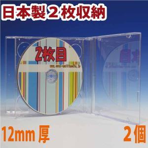 レア物 日本製12mm厚ジュエルケース 2枚収納ワイドケースクリア2個 ovalmultimedia
