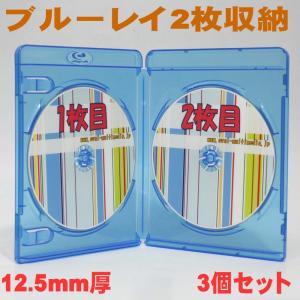 標準サイズ12.5mm厚に2枚収納 見開きタイプ 2枚収納ブルーレイディスクケース 3個|ovalmultimedia