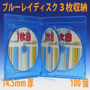 14.5mm厚 3枚収納ブルーレイディスクケース クリアブルー100個 G|ovalmultimedia