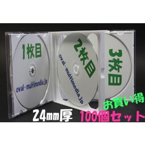 24mm厚3枚収納マルチCDケース ホワイト 100個|ovalmultimedia