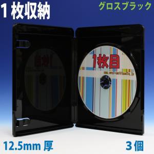ブルーレイケース 1枚収納 グロスブラック3個 12.3mm厚標準サイズのBlu-rayDiscケース|ovalmultimedia