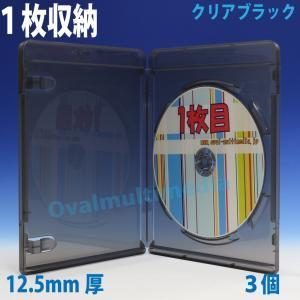 ブルーレイケース 1枚収納 クリアブラック3個 12.3mm厚標準サイズのBlu-rayDiscケース半透明ブラック|ovalmultimedia