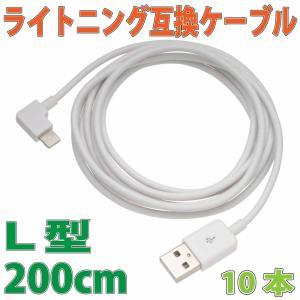 L型ライトニング互換ケーブル 2mホワイト 10本セット ovalmultimedia
