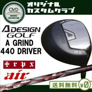 A_GRIND_440_DRIVER_ドライバー/A_DESIGN/エーデザイン/9.5度/10.5度(Nomal/Light)/AIR/エアー/TRPX/トリプルエックス/OVDカスタム|ovdgolfshop