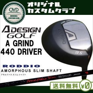 A_GRIND_440_DRIVER_ドライバー/A_DESIGN/エーデザイン/9.5度/10.5度(Nomal/Light)/RODDIO_AMORPHOUS_SLIM/アモルファス_スリム/RODDIO/ロッディオ|ovdgolfshop