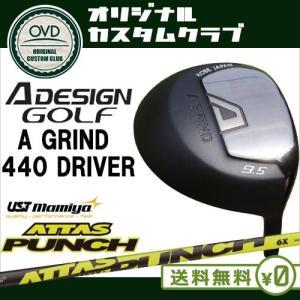 A_GRIND_440_DRIVER_ドライバー/A_DESIGN/エーデザイン/9.5度/10.5度(Nomal/Light)/ATTAS_PUNCH/アッタス_パンチ/UST_Mamiya/OVDカスタム|ovdgolfshop