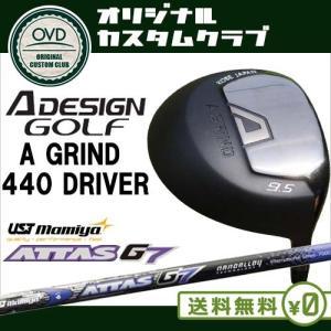 A_GRIND_440_DRIVER_ドライバー/A_DESIGN/エーデザイン/9.5度/10.5度(Nomal/Light)/ATTAS_G7/アッタス_G7/UST_Mamiya/OVDカスタム|ovdgolfshop