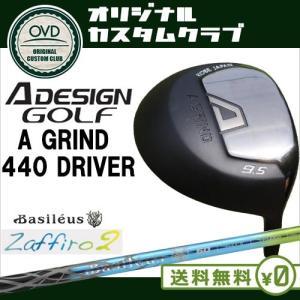 A_GRIND_440_DRIVER_ドライバー/A_DESIGN/エーデザイン/9.5度/10.5度(Nomal/Light)/Basileus_Zaffiro2/ザフィーロ2/UST_Mamiya/OVDカスタム|ovdgolfshop