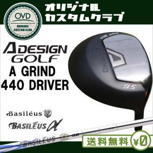 A_GRIND_440_DRIVER_ドライバー/A_DESIGN/エーデザイン/9.5度/10.5度(Nomal/Light)/Basileus_α/アルファ/バシレウス/OVDカスタム|ovdgolfshop