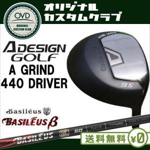 A_GRIND_440_DRIVER_ドライバー/A_DESIGN/エーデザイン/9.5度/10.5度(Nomal/Light)/Basileus_β/バシレウス_ベータ/バシレウス/OVDカスタム|ovdgolfshop