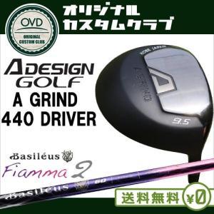 A_GRIND_440_DRIVER_ドライバー/A_DESIGN/エーデザイン/9.5度/10.5度(Nomal/Light)/Basileus_Fiamma2/フィアマ2/バシレウス/OVDカスタム|ovdgolfshop