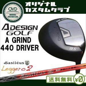 A_GRIND_440_DRIVER_ドライバー/A_DESIGN/エーデザイン/9.5度/10.5度(Nomal/Light)/Basileus_Leggero2/レジーロ2/バシレウス/OVDカスタム|ovdgolfshop