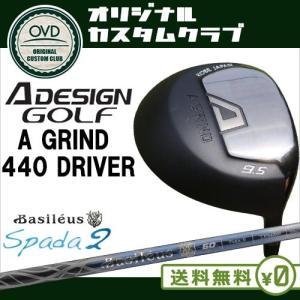 A_GRIND_440_DRIVER_ドライバー/A_DESIGN/エーデザイン/9.5度/10.5度(Nomal/Light)/Basileus_Spada2/スパーダ2/バシレウス/OVDカスタム|ovdgolfshop