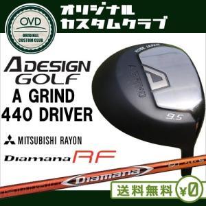 A_GRIND_440_DRIVER_ドライバー/A_DESIGN/エーデザイン/9.5度/10.5度(Nomal/Light)/Diamana_RF/ディアマナ_RF/三菱ケミカル/OVDカスタム|ovdgolfshop