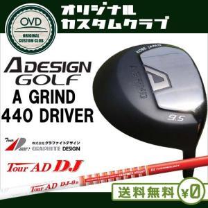 A_GRIND_440_DRIVER_ドライバー/A_DESIGN/エーデザイン/9.5度/10.5度(Nomal/Light)/Tour_AD_DJ/ツアーAD_DJ/グラファイトデザイン/OVDカスタム|ovdgolfshop
