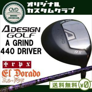 A_GRIND_440_DRIVER_ドライバー/A_DESIGN/エーデザイン/9.5度/10.5度(Nomal/Light)/EL・DORADO/エルドラド/TRPX/トリプルエックス/OVDカスタム|ovdgolfshop