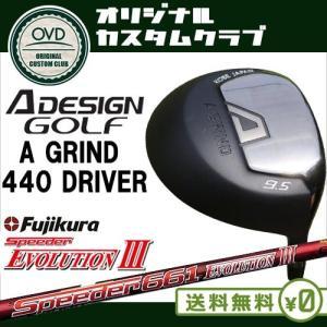 A_GRIND_440_DRIVER_ドライバー/A_DESIGN/エーデザイン/9.5度/10.5度(Nomal/Light)/Speeder_EVOLUTION_3/スピーダー_エボリューション_3/フジクラ|ovdgolfshop