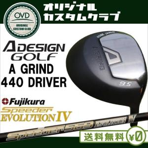 A_GRIND_440_DRIVER_ドライバー/A_DESIGN/エーデザイン/9.5度/10.5度(Nomal/Light)/Speeder_EVOLUTION_4/スピーダー_エボリューション_4/フジクラ|ovdgolfshop