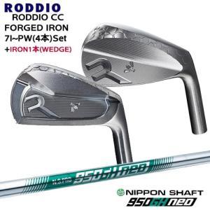 RODDIO_CC_FORGED_IRON/7I〜PW(4本)+アイアン(ウェッジ)1本/N.S.PRO_950GH_neo/日本シャフト/OVDカスタム/代引NG ovdgolfshop