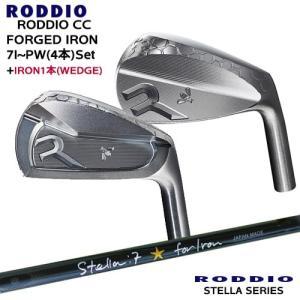 RODDIO_CC_FORGED_IRON/7I〜PW(4本)+アイアン(ウェッジ)1本/STELLA_SERIES/ステラ/ロッディオ/OVDカスタム/代引NG ovdgolfshop
