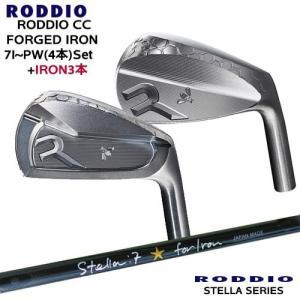 RODDIO_CC_FORGED_IRON/7I〜PW(4本)+アイアン(ウェッジ)3本/STELLA_SERIES/ステラ/シャフトセット割引/ロッディオ/OVDカスタム/代引NG ovdgolfshop