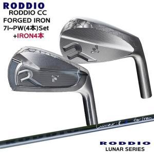 RODDIO_CC_FORGED_IRON/7I〜PW(4本)+アイアン(ウェッジ)4本/LUNAR_SERIES/ルナ/ロッディオ/OVDカスタム/代引NG ovdgolfshop