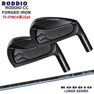 RODDIO_CC_FORGED_IRON(DLCオプション/ブラック)/アイアン4本セット(7I〜PW)/LUNAR_SERIES/ルナ/ロッディオ/OVDカスタムクラブ/代引NG|ovdgolfshop