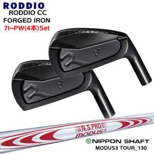 RODDIO_CC_FORGED_IRON(DLCオプション/ブラック)/アイアン4本セット(7I〜PW)/N.S.PRO_MODUS3_TOUR_130/日本シャフト/OVDカスタム/代引NG|ovdgolfshop