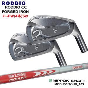 RODDIO_CC_FORGED_IRON/アイアン4本セット(7I〜PW)/N.S.PRO_MODUS3_TOUR_105/日本シャフト/OVDカスタム/代引NG|ovdgolfshop