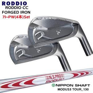 RODDIO_CC_FORGED_IRON/アイアン4本セット(7I〜PW)/N.S.PRO_MODUS3_TOUR_130/日本シャフト/OVDカスタム/代引NG|ovdgolfshop