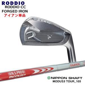 RODDIO_CC_FORGED_IRON/アイアン単品(#4,5,6)/N.S.PRO_MODUS3_TOUR_105/日本シャフト/OVDカスタム/代引NG ovdgolfshop