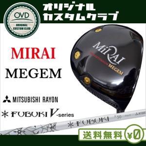 MIRAI MEGEM ドライバー/9度〜10.5度/FUBUKI V-Series-/フブキ V/MIRAI GOLF/ミライ ゴルフ/三菱レイヨン/正規品/代引NG|ovdgolfshop
