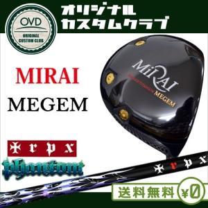 MIRAI MEGEM ドライバー/9度〜10.5度/Phantom/ファントム/MIRAI GOLF/ミライ ゴルフ/TRPX/トリプルエックス/正規品/代引NG|ovdgolfshop