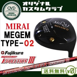 MIRAI MEGEM TYPE-02 ドライバー/9度/10度/11度/SPEEDER EVOLUTION 3/MIRAI/ミライ/日本正規品/代引NG|ovdgolfshop