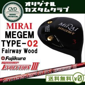 MIRAI MEGEM TYPE-02 フェアウェイウッド/3W(15度)/5W(18度)/SPEEDER EVOLUTION 3/MIRAI/ミライ/日本正規品/代引NG|ovdgolfshop