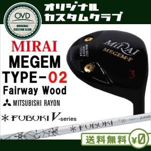 MIRAI MEGEM TYPE-02 フェアウェイウッド/3W(15度)/5W(18度)/FUBUKI V-Series-/フブキ V/MIRAI/ミライ/三菱レイヨン/日本正規品/代引NG|ovdgolfshop