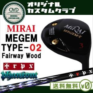 MIRAI MEGEM TYPE-02 フェアウェイウッド/3W(15度)/5W(18度)/Phantom/ファントム/MIRAI/ミライ/TRPX/トリプルエックス/日本正規品/代引NG|ovdgolfshop