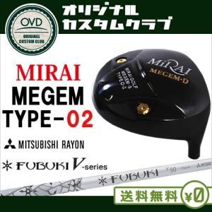 MIRAI MEGEM TYPE-02 ドライバー/9度/10度/11度/FUBUKI V-Series-/フブキ V/MIRAI/ミライ/三菱レイヨン/日本正規品/代引NG|ovdgolfshop