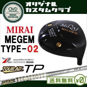 MIRAI MEGEM TYPE-02 ドライバー/9度/10度/11度/Tour AD TP/ツアーAD TP/MIRAI/ミライ/日本正規品/代引NG|ovdgolfshop