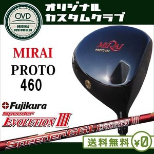MIRAI PROTO 460 ドライバー/9〜12度/ロフト・ライ 可変式/SPEEDER EVOLUTION 3/MIRAI GOLF/ミライ ゴルフ/正規品/OVDカスタム/代引NG|ovdgolfshop