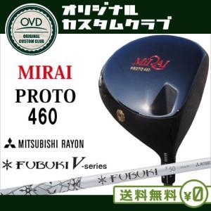 MIRAI PROTO 460 ドライバー/9〜12度/ロフト・ライ 可変式/FUBUKI V-Series-/フブキ V/MIRAI GOLF/ミライ ゴルフ/三菱レイヨン/正規品/代引NG|ovdgolfshop