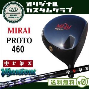 MIRAI PROTO 460 ドライバー/9〜12度/ロフト・ライ 可変式/Phantom/ファントム/MIRAI GOLF/ミライ ゴルフ/TRPX/トリプルエックス/正規品/代引NG|ovdgolfshop