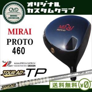 MIRAI PROTO 460 ドライバー/9〜12度/ロフト・ライ 可変式/Tour AD TP/ツアーAD TP/MIRAI GOLF/ミライ ゴルフ/正規品/代引NG|ovdgolfshop