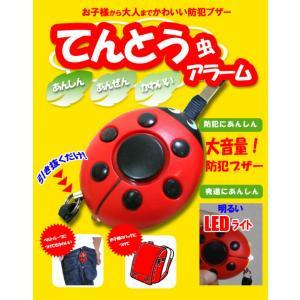防犯ブザー 警報ブザー かわいい てんとう虫 デザイン 130dB 大音量 メール便で送料無料