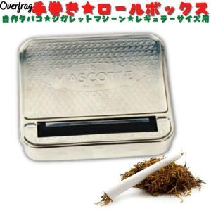 手巻き煙草タバコ用巻き器 機能的かつ美しいルックスが魅力の MASCOTT  ロールボックス タバコ...