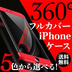 iPhoneケース 360°ケース 全面保護 フルカバー 耐衝撃 衝撃保護 シンプル アイフォンケース スマホケース  iPhone 8 8Plus7 7Plus 6s 6 SE 5s 5
