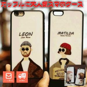 大人気映画『LEON』のレオンとマチルダのスマホケースです。 こちらは『 レオン 』のキャラクターの...